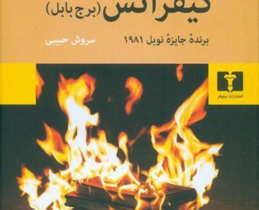 رمان کیفر آتش